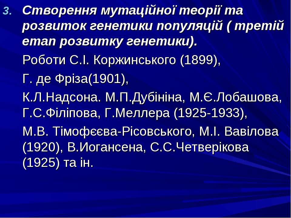 Створення мутаційної теорії та розвиток генетики популяцій ( третій етап розв...