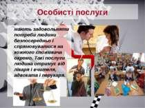 Особисті послуги мають задовольняти потреби людини безпосередньо і спрямовува...