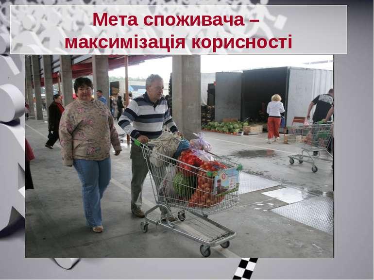 Мета споживача – максимізація корисності