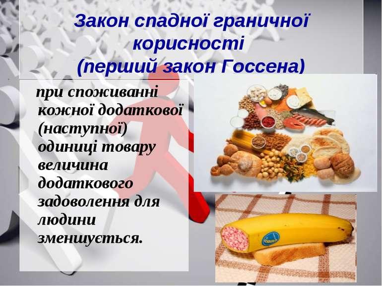 Закон спадної граничної корисності (перший закон Госсена) при споживанні кожн...