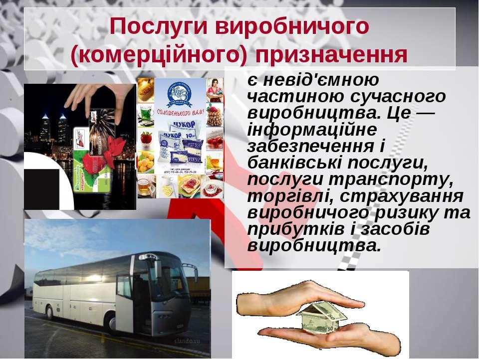 Послуги виробничого (комерційного) призначення є невід'ємною частиною сучасно...