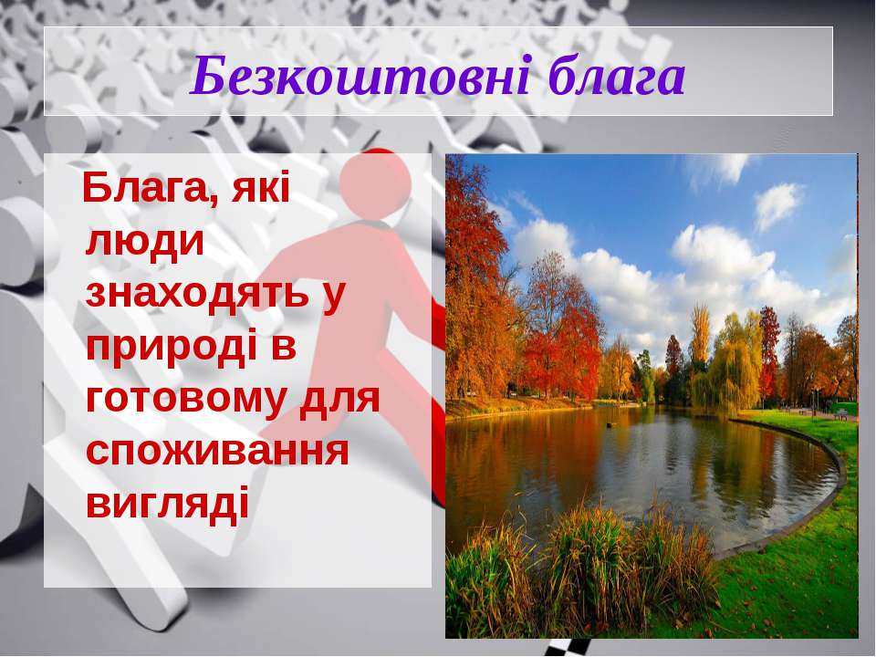 Безкоштовні блага Блага, які люди знаходять у природі в готовому для споживан...