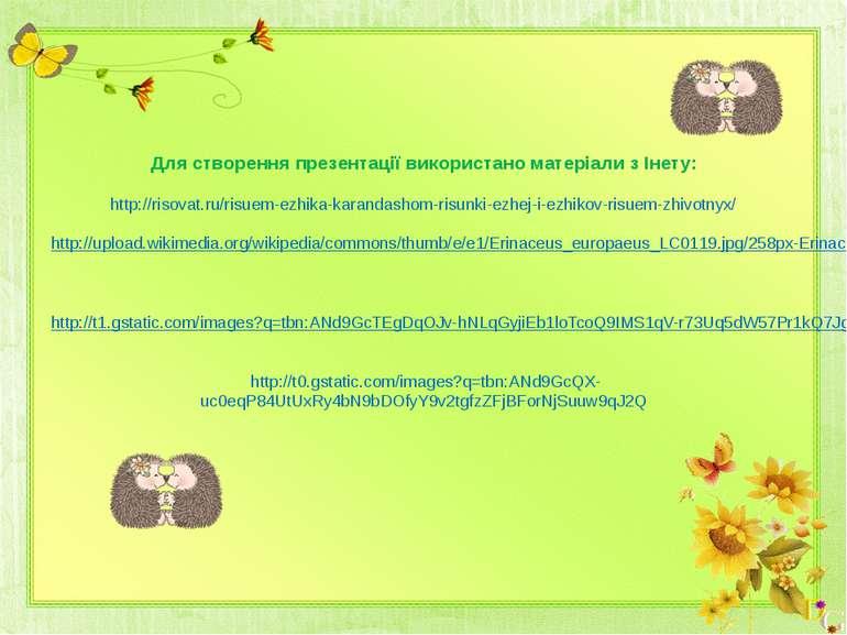 Для створення презентації використано матеріали з Інету: http://risovat.ru/ri...