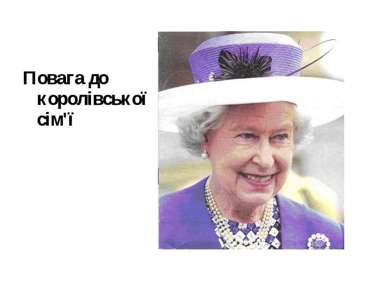 Повага до королівської сім'ї