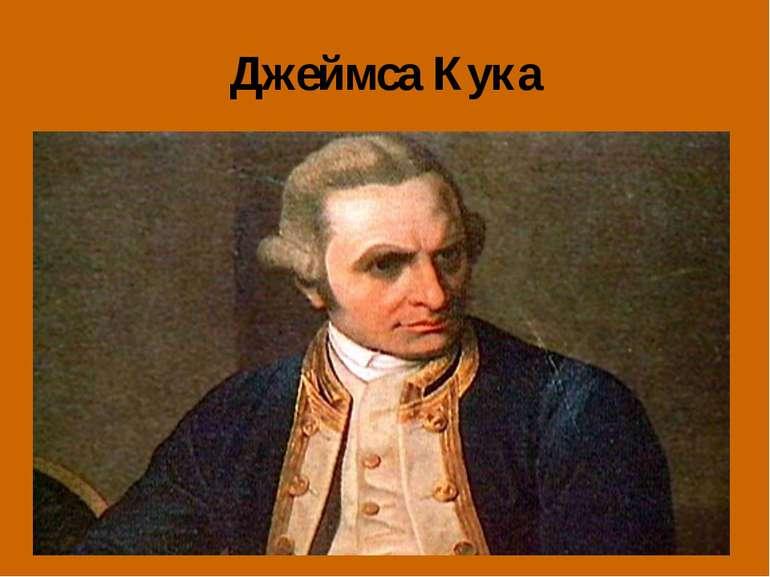 Джеймса Кука