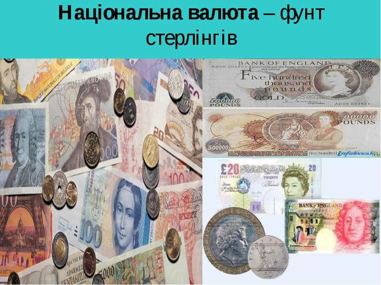Національна валюта – фунт стерлінгів