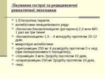 Лікування гострої та рецидивуючої ревматичної лихоманки 1.Етіотропна терапія....
