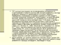 ГРГ сьогодні розглядають як післяінфекційне ускладнення А-стрептококового тон...
