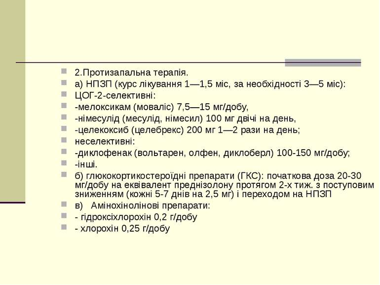 2.Протизапальна терапія. а) НПЗП (курс лікування 1—1,5 міс, за необхідності 3...
