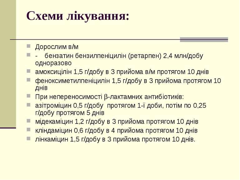 Схеми лікування: Дорослим в/м - бензатин бензилпеніцилін (ретарпен) 2,4 млн/д...