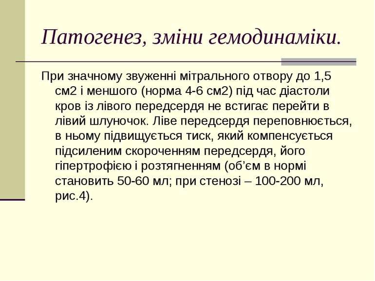 Патогенез, зміни гемодинаміки. При значному звуженні мітрального отвору до 1,...