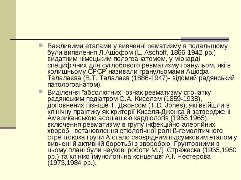 Важливими етапами у вивченні рематизму в подальшому були виявлення Л.Ашофом (...
