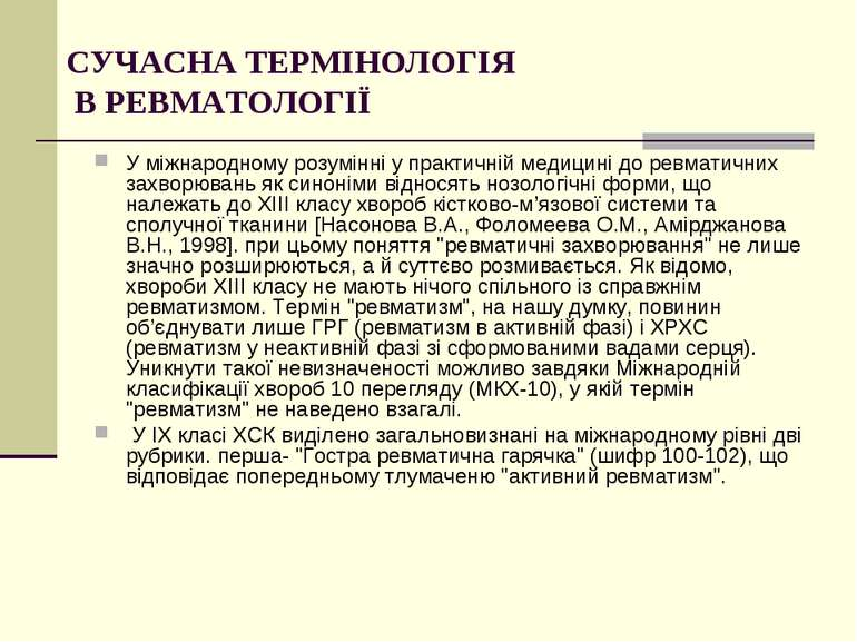 СУЧАСНА ТЕРМІНОЛОГІЯ В РЕВМАТОЛОГІЇ У міжнародному розумінні у практичній мед...