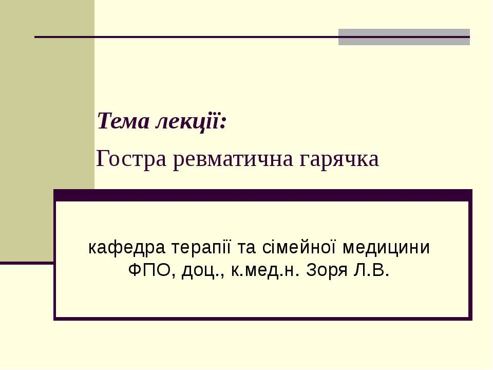 Тема лекції: Гостра ревматична гарячка кафедра терапії та сімейної медицини Ф...