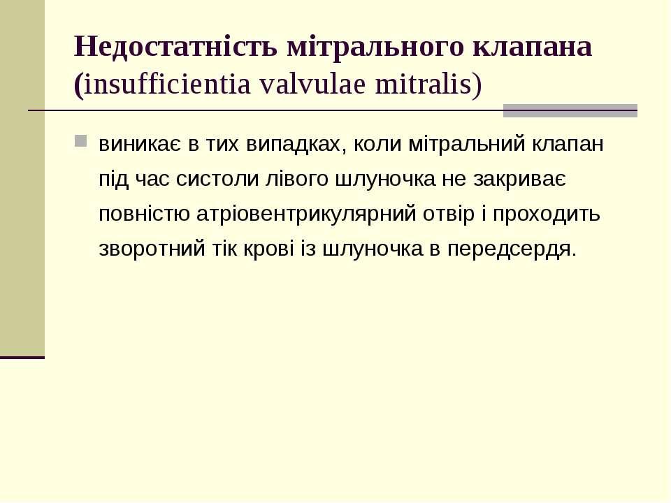 Недостатність мітрального клапана (insufficientia valvulae mitralis) виникає ...