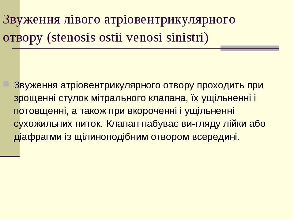 Звуження лівого атріовентрикулярного отвору (stenosis ostii venosi sinistri) ...
