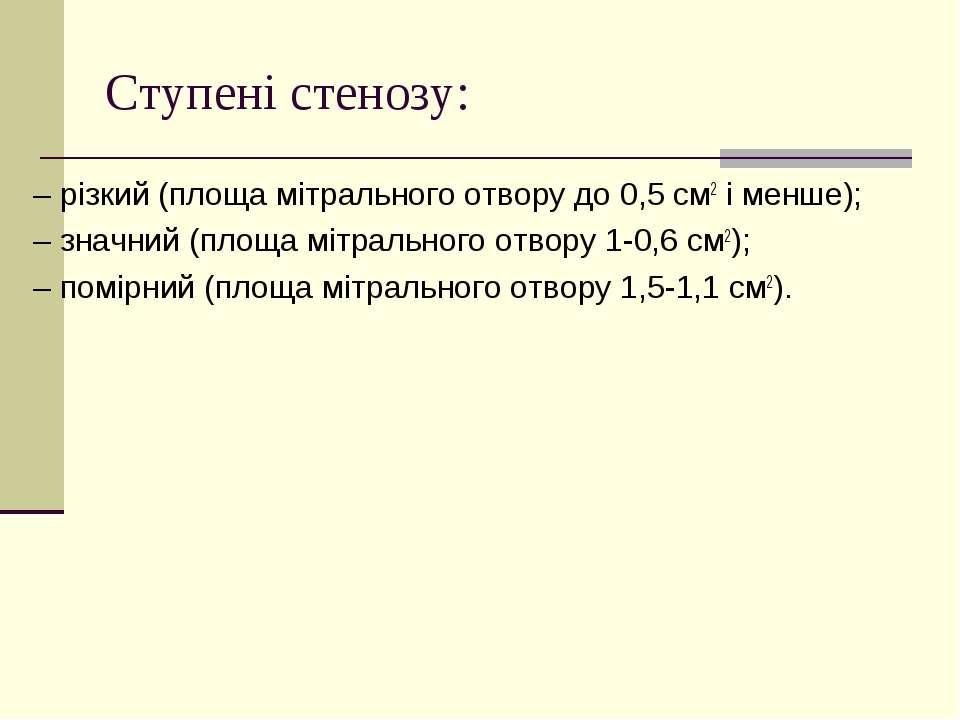Ступені стенозу: – різкий (площа мітрального отвору до 0,5 см2 і менше); – зн...