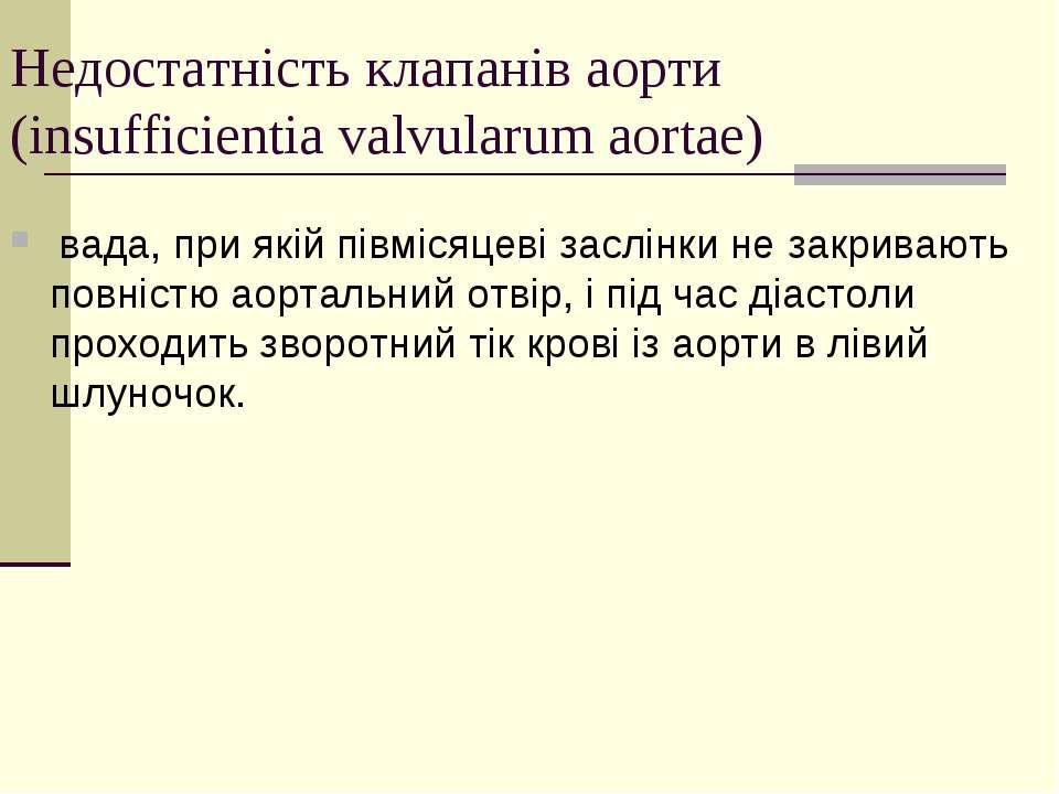 Недостатність клапанів аорти (insufficientia valvularum аortae) вада, при які...