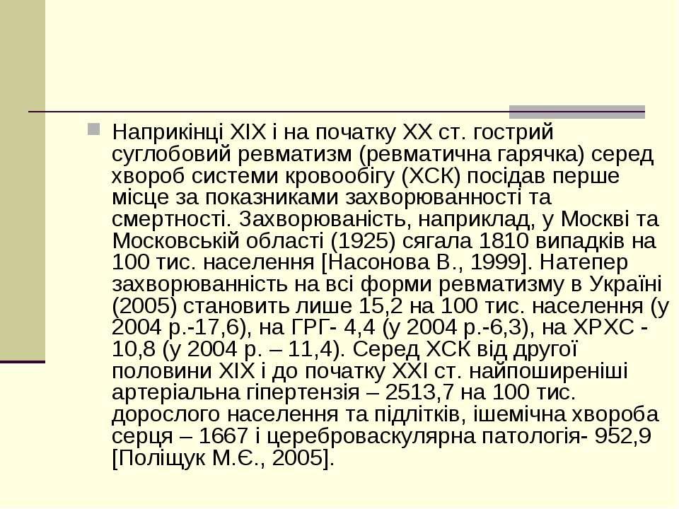 Наприкінці ХІХ і на початку ХХ ст. гострий суглобовий ревматизм (ревматична г...