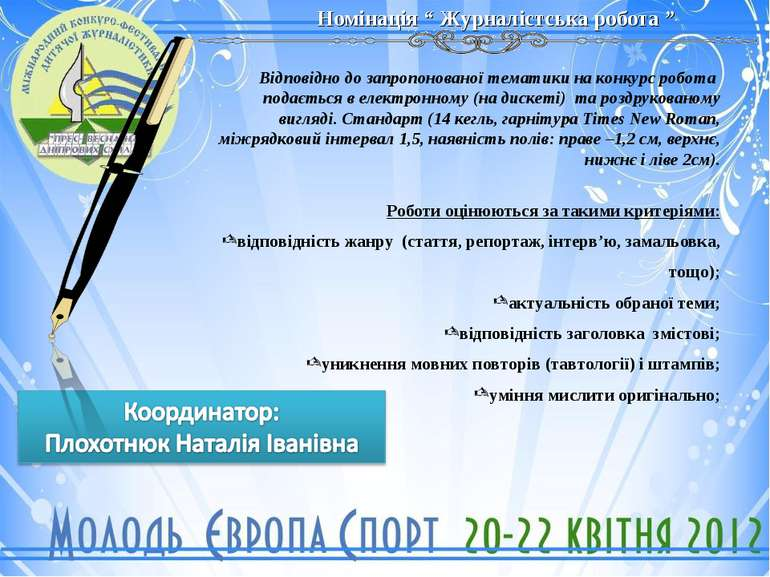 Відповідно до запропонованої тематики на конкурс робота подається в електронн...