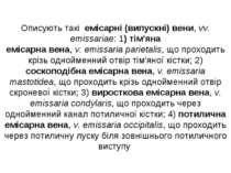 Описують такі емісарні (випускні) вени, vv. emissariae: 1) тім'яна емісарна в...