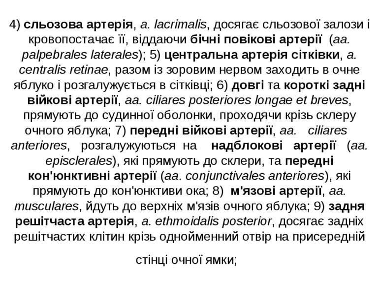 4) сльозова артерія, a. lacrimalis, досягає сльозової залози і кровопостачає ...