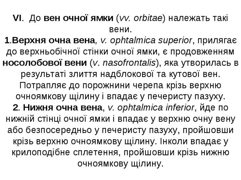 VI. До вен очної ямки (vv. orbitae) належать такі вени. 1.Верхня очна вена, v...