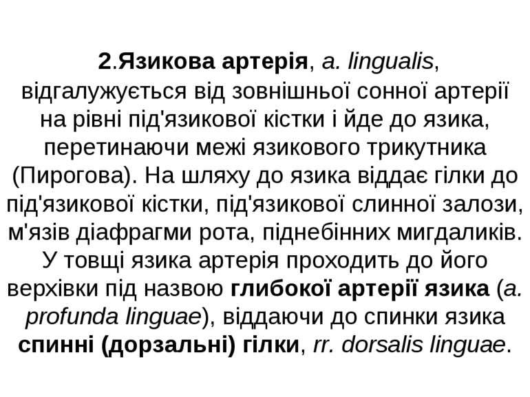 2.Язикова артерія, a. linguаlis, відгалужується від зовнішньої сонної артерії...