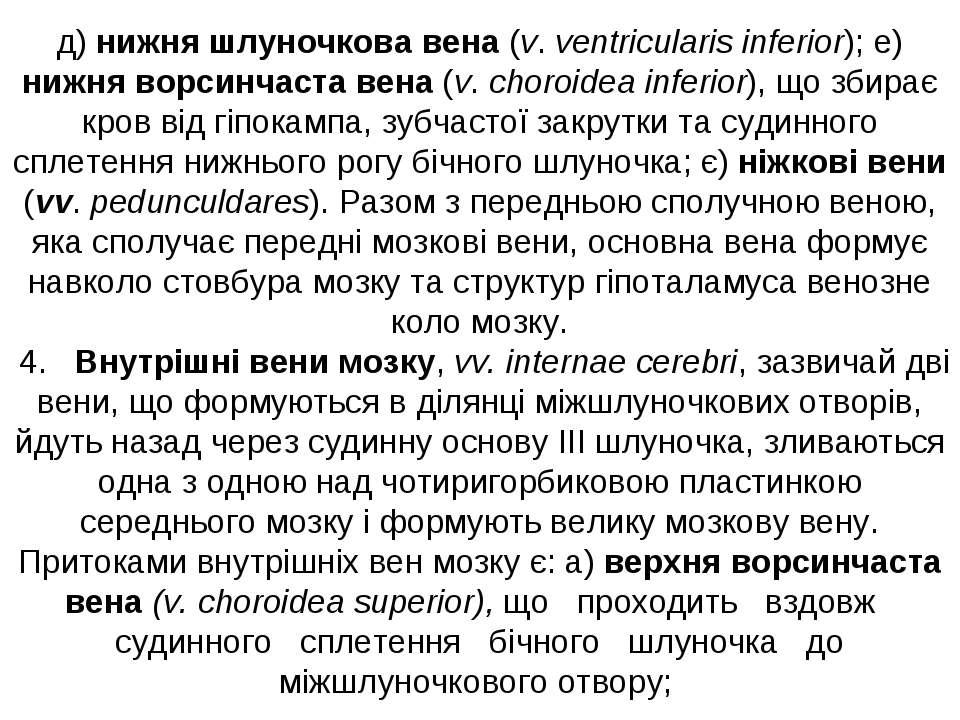 д) нижня шлуночкова вена (v. ventricularis inferior); е) нижня ворсинчаста ве...