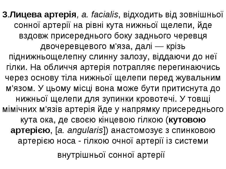3.Лицева артерія, a. faciаlis, відходить від зовнішньої сонної артерії на рів...