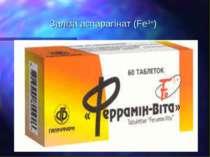 Заліза аспарагінат (Fe3+)