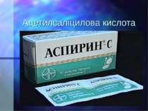 Ацетилсаліцилова кислота