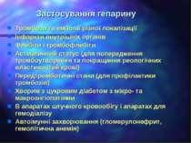 Застосування гепарину Тромбози та емболії різної локалізації Інфаркти внутріш...