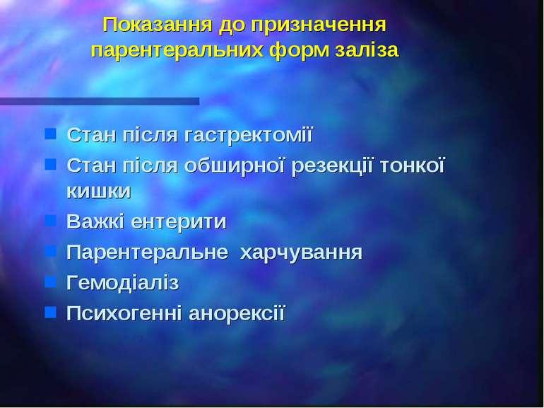 Показання до призначення парентеральних форм заліза Стан після гастректомії С...
