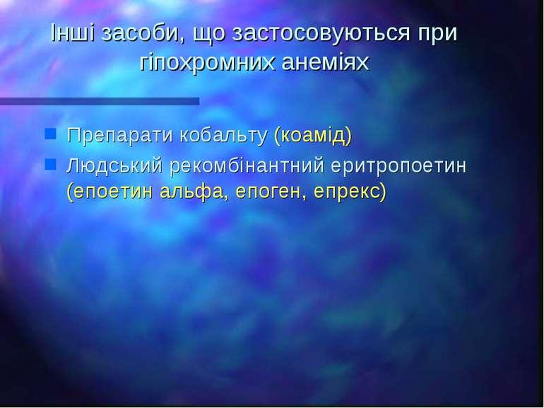 Інші засоби, що застосовуються при гіпохромних анеміях Препарати кобальту (ко...