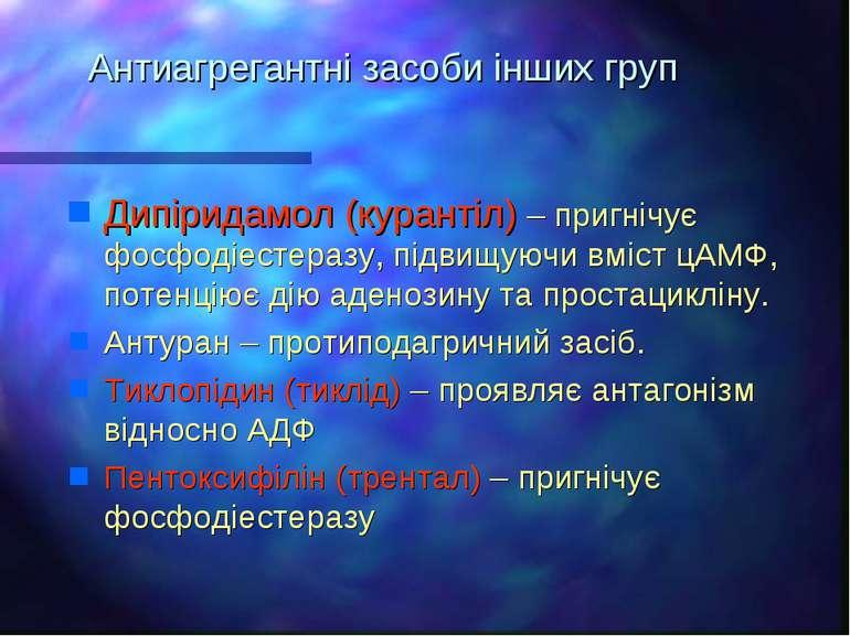 Антиагрегантні засоби інших груп Дипіридамол (курантіл) – пригнічує фосфодіес...