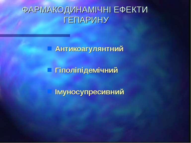 ФАРМАКОДИНАМІЧНІ ЕФЕКТИ ГЕПАРИНУ Антикоагулянтний Гіполіпідемічний Імуносупре...