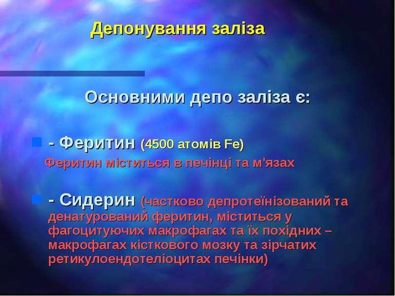 Депонування заліза Основними депо заліза є: - Феритин (4500 атомів Fe) Ферити...