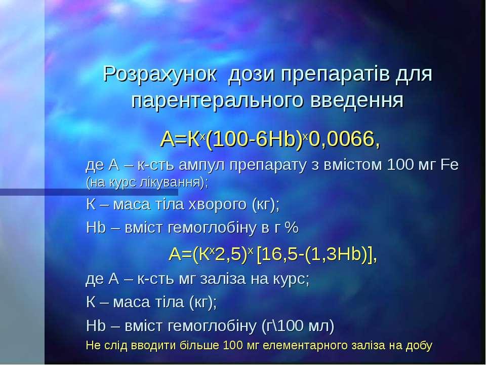 Розрахунок дози препаратів для парентерального введення А=Кх(100-6Hb)х0,0066,...