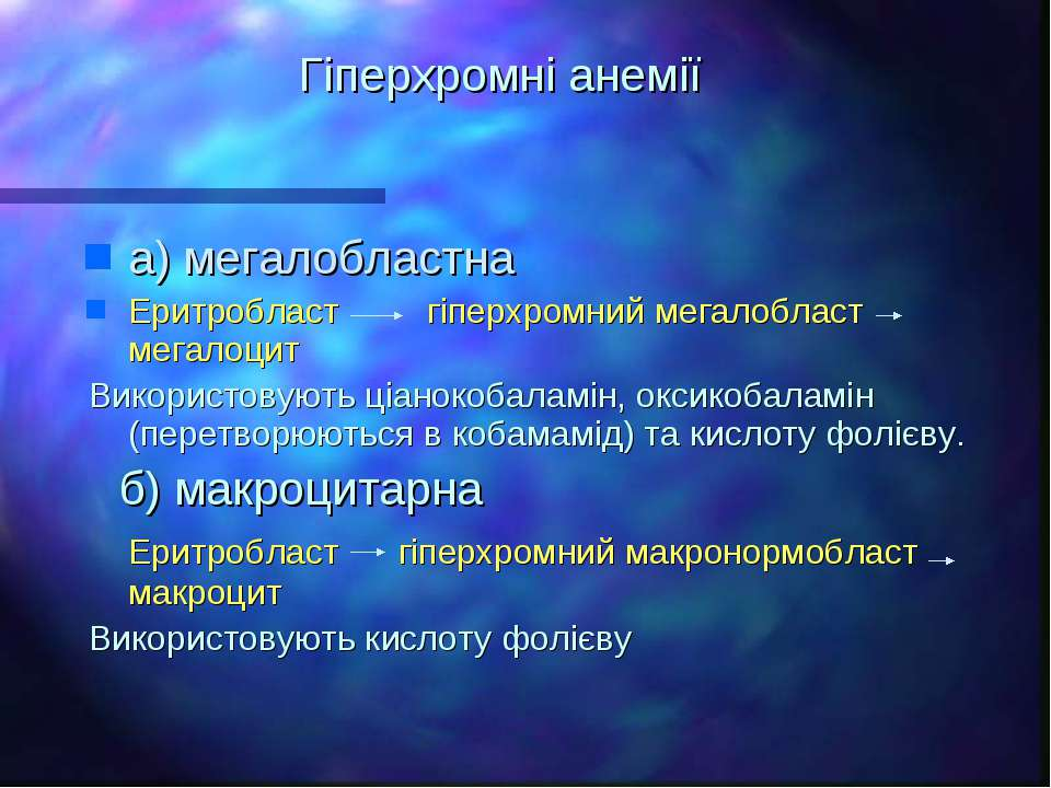Гіперхромні анемії а) мегалобластна Еритробласт гіперхромний мегалобласт мега...