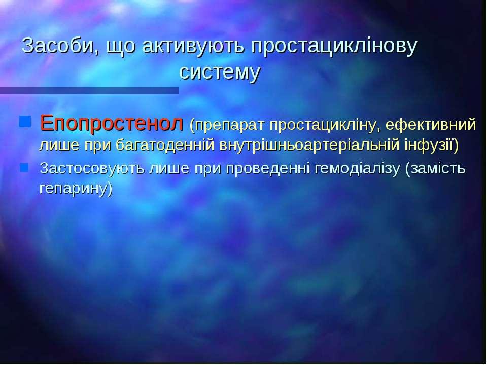 Засоби, що активують простациклінову систему Епопростенол (препарат простацик...