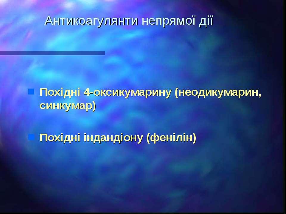 Антикоагулянти непрямої дії Похідні 4-оксикумарину (неодикумарин, синкумар) П...