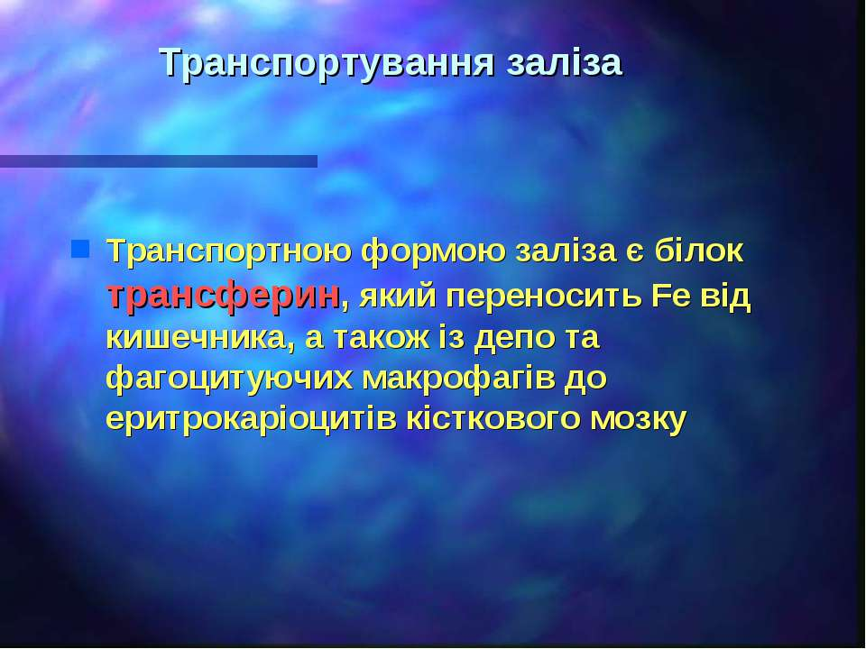 Транспортування заліза Транспортною формою заліза є білок трансферин, який пе...
