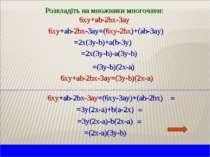 Розкладіть на множники многочлен: 6xy+ab-2bx-3ay 6xy+ab-2bx-3ay=(6xy-2bx)+(ab...