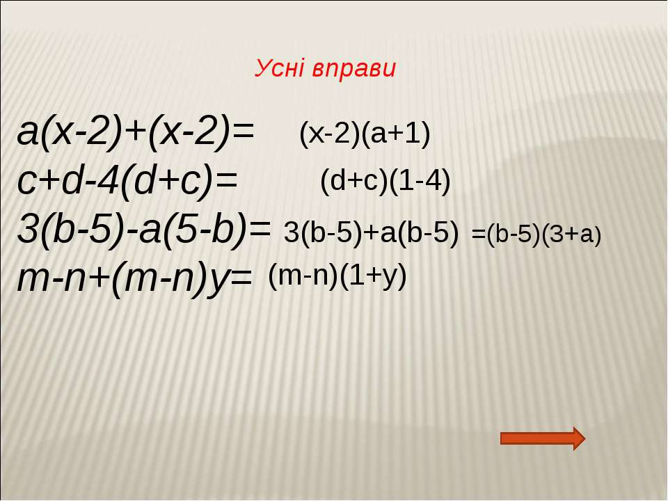 a(x-2)+(x-2)= c+d-4(d+c)= 3(b-5)-a(5-b)= m-n+(m-n)y= (x 2)(a+1) (d+с)(1-4) 3(...