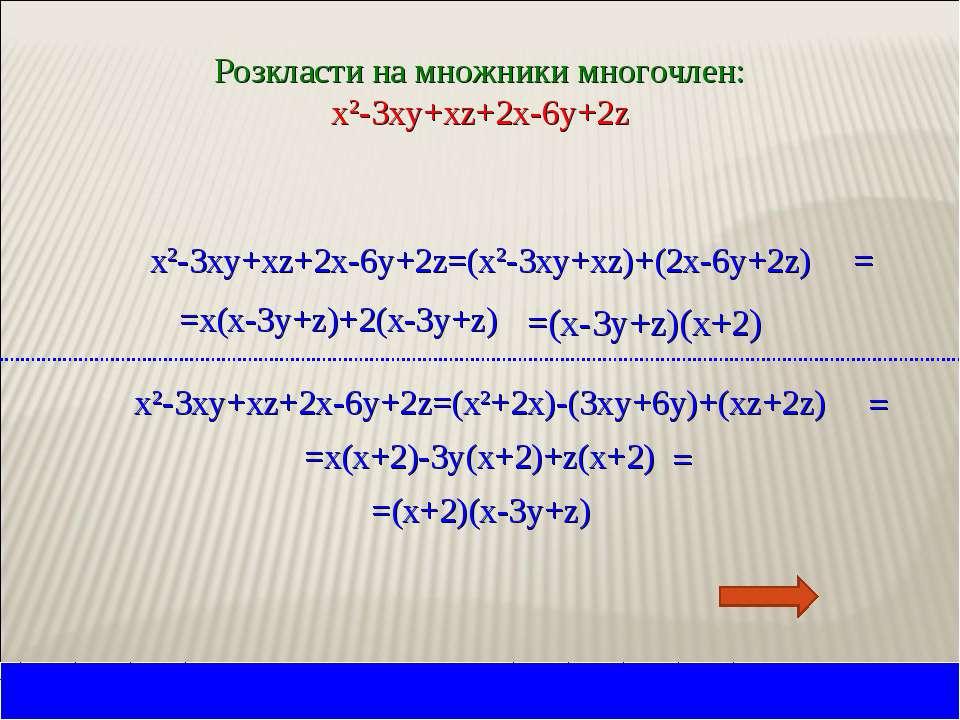 Розкласти на множники многочлен: x2-3xy+xz+2x-6y+2z x2-3xy+xz+2x-6y+2z=(x2-3x...