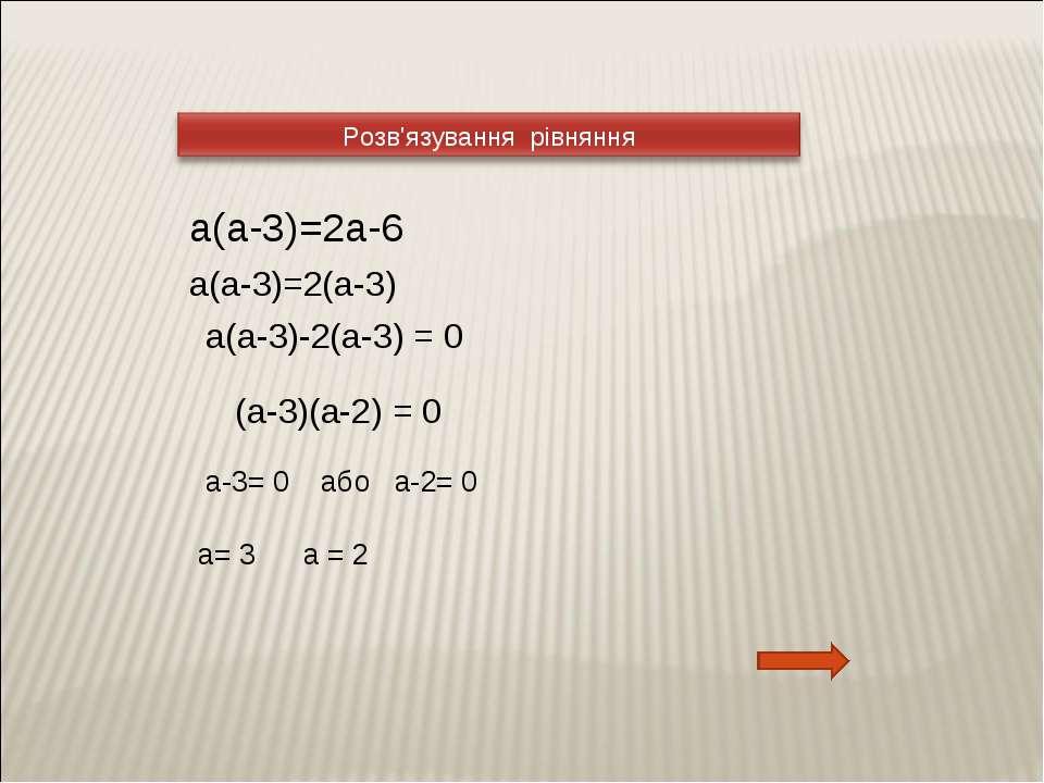 a(а-3)=2a-6 a(а-3)=2(a-3) a(а-3)-2(a-3) = 0 (а-3)(а-2) = 0 а-3= 0 або а-2= 0 ...