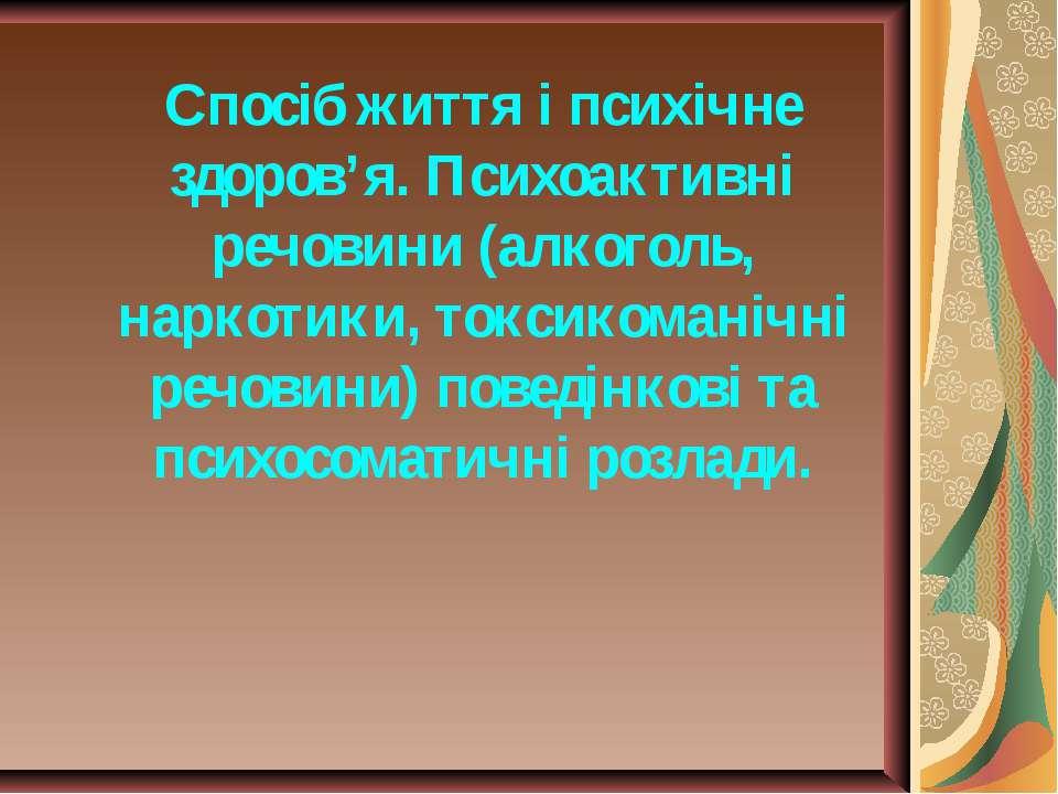 Спосіб життя і психічне здоров'я. Психоактивні речовини (алкоголь, наркотики,...