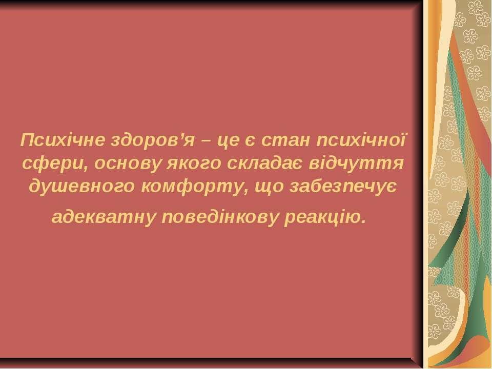 Психічне здоров'я – це є стан психічної сфери, основу якого складає відчуття ...