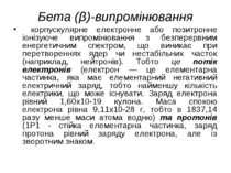 Бета (β)-випромінювання корпускулярне електронне або позитронне іонізуюче вип...